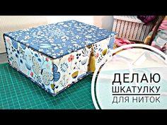Как я храню нитки. Делаю шкатулку из картона. - YouTube Craft Room Storage, Diy Storage, Rope Crafts, Diy And Crafts, Fabric Covered Boxes, Envelope Box, Bag Patterns To Sew, Handmade Flowers, Mini Albums