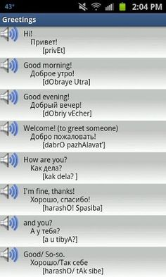 All the phrases are pronounced by a native Russian speaker Russian Language Lessons, Russian Lessons, Russian Language Learning, English Lessons For Kids, World Languages, Foreign Languages, Russian Alphabet, Learn Russian, Grammar Lessons