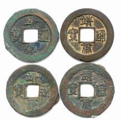 Ancient Coins Museum of Beijing
