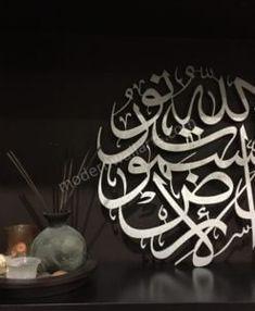 Wooden Ayat Allah huma noor as samawati wal ard. Quran Recitation, Arabic Calligraphy Art, Modern Wall Art, Wood Colors, All The Colors, Allah, Wall Decor, Cnc, Handmade