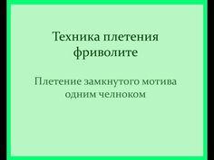 Анна Фриволите - YouTube