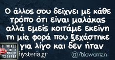 Greek Memes, Funny Greek, Greek Quotes, Best Quotes, Love Quotes, Funny Statuses, Funny Thoughts, Sarcastic Quotes, English Quotes
