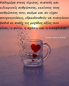 ΟΙ ΜΕΓΑΛΥΤΕΡΕΣ ΑΞΙΕΣ.............ΟΜΟΡΦΙΑ ΤΗΣ ΨΥΧΗΣ ΜΟΥ Picture Quotes, Quote Pictures, Good Morning, Shot Glass, Thoughts, Words, Greek, Gift, Buen Dia