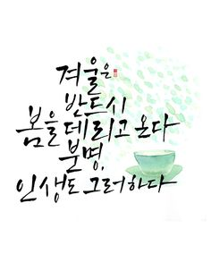 Wise Quotes, Famous Quotes, Korea Quotes, Quotes About Moving On In Life, Good Sentences, Korean Words, Arabic Calligraphy Art, Doodle Lettering, Typography Design