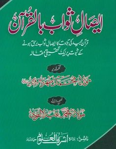 ONLINE READ DOWNLOAD     (1 MB) OTHER LINK DOWNLOAD     (1 MB) Islamic Books Online, Muhammad, Chalkboard Quotes, Quran, Art Quotes, Education, Reading, Link, Free