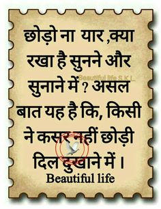 Hindi Quotes Images, Inspirational Quotes In Hindi, Motivational Picture Quotes, Hindi Quotes On Life, Mixed Feelings Quotes, Good Thoughts Quotes, Good Life Quotes, Gud Thoughts, Attitude Quotes