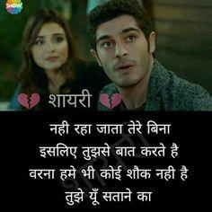 Best Hindi Sad Shayari Images Collection Sayri Hindi Love, Marathi Love Quotes, Hindi Shayari Love, Shayari Image, Romantic Shayari, Gujarati Quotes, Love Breakup Quotes, Real Love Quotes, Hard Quotes