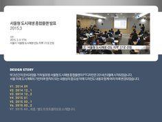 서울형 도시재생 발표자료 디자인 V.1 ~ v.6     (주)피티위즈 ptwiz Desktop Screenshot, Design