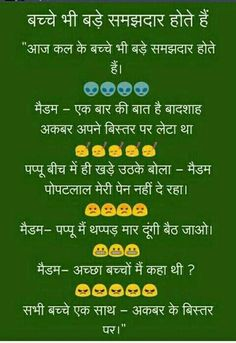 21 Ideas for funny jokes dirty language Dirty Jokes Funny, New Funny Memes, Funny Jokes For Adults, Funny School Jokes, School Humor, Stupid Funny, Funny Quotes In Hindi, Jokes In Hindi, Funny Quotes For Teens