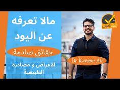 سحر اليود والطاقة خطورة واعراض نقص اليود الصادمه مصادره الطبيعيه Youtube Health Kareem