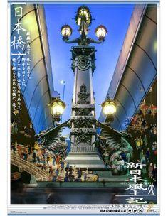 [日本橋]のポスター
