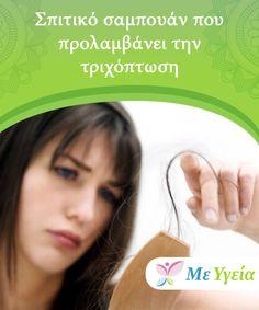 Σπιτικό σαμπουάν που προλαμβάνει την τριχόπτωση   Μάθετε για ένα #εκπληκτικό #σαμπουάν που #προλαμβάνει την τριχόπτωση! #Ομορφιά Skin Tips, My Hair, Health, Health Care, Skin Care Tips, Salud