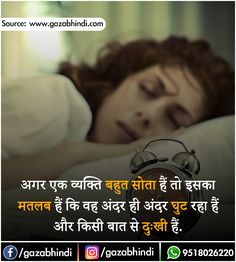 नींद के बारे में 41 रोचक तथ्य । Sleep In Hindi - ←GazabHindi→ General Knowledge Book, Gernal Knowledge, Knowledge Quotes, Real Facts, Funny Facts, Physiological Facts, Psychology Fun Facts, Interesting Facts About World, Unbelievable Facts
