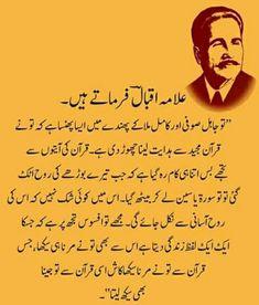 Iqbal Poetry, Sufi Poetry, Love Poetry Urdu, Poetry Quotes, Allama Iqbal Quotes, Brain Anatomy, Beautiful Poetry, Inspiring People, Muhammad