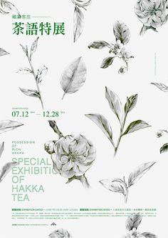 SPECIAL EXHIBITION OF HAKKA TEA on Behance