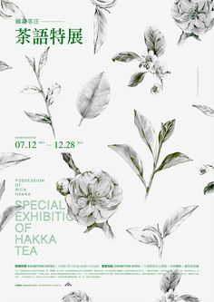 SPECIAL EXHIBITION OF HAKKA TEA on Behance