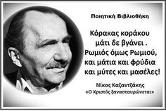 Life Code, Philosophical Quotes, Images And Words, Greek Quotes, Politics, Mindfulness, Books, Libros, Book