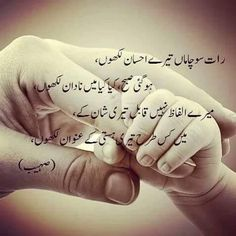 Mothers Love Quotes, Mother Daughter Quotes, Fathers Day Quotes, Romantic Love Quotes, Islamic Love Quotes, Islamic Inspirational Quotes, Love Poetry Urdu, Poetry Quotes, Funny Quotes In Urdu
