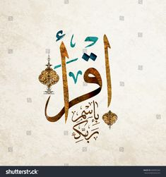vector of the words '' recite in the name of your lord ''( spells Iqra'a in arabic) , holy Quran with old ornament elements Dessin de Calligraphie Calligraphy Drawing, Arabic Calligraphy Art, Arabic Art, Islamic Art Pattern, Pattern Art, Art Arabe, Islamic Wallpaper Hd, Islamic Paintings, Islamic Wall Art