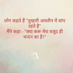 Marathi Love Quotes, Desi Quotes, Hindi Quotes On Life, Life Quotes, Meaningful Quotes, Inspirational Quotes, Hindi Words, Gulzar Quotes, Zindagi Quotes