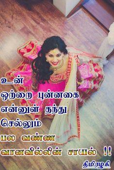 Tamil Love Poems, Tamil Kavithaigal, Feelings