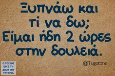 Wall Quotes, Words Quotes, Life Quotes, Funny Greek Quotes, Funny Statuses, Funny Drawings, Clever Quotes, Funny Times, Have A Laugh