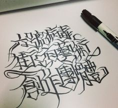 Los Angeles / Cholo Blackletter × Chinese characters, by  Amos—Taichung, Taiwan (2014)