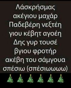 Λοβ δις σονγκκ😂 Funny Greek Quotes, Funny Quotes, Xmas, Christmas Time, Laugh Out Loud, Jokes, Random Stuff, Lion, Hairstyles