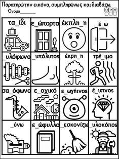 Το σύννεφο έφερε βροχή. 234 φύλλα εργασίας για ευρύ φάσμα δεξιοτήτων … Educational Activities, Activities For Kids, Home Schooling, Ancient Greek, Speech Therapy, Puzzles, Letters, Cards, Leather