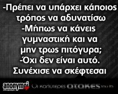 Φωτογραφία Funny Picture Quotes, Funny Pictures, Humor Quotes, Funny Quotes, Funny Greek, Free Therapy, Clever Quotes, Greek Quotes, Laugh Out Loud