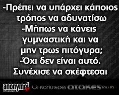 Φωτογραφία Funny Picture Quotes, Funny Pictures, Humor Quotes, Funny Quotes, Funny Greek, Clever Quotes, Free Therapy, Greek Quotes, Laugh Out Loud
