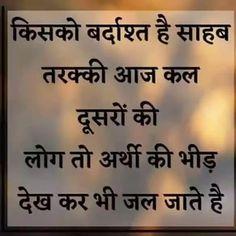 Hindi Motivational Quotes, Inspirational Quotes in Hindi - Brain Hack Quotes Motivational Thoughts In Hindi, Funny Quotes In Hindi, Hindi Quotes Images, Stupid Quotes, Best Quotes, Fun Quotes, Quotes Inspirational, Life Lesson Quotes, Life Quotes