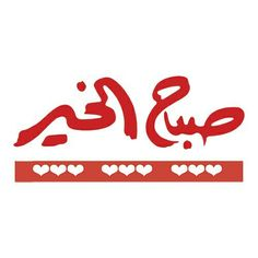 صباح الخير Arabic Calligraphy Calligraphy Arabic