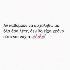 Ούτε χρόνο για νύχια #greek_funny_quotes #edita Greek Quotes, Athens, Insta Like, Qoutes, Greeks, This Or That Questions, Funny, Instagram Posts, Life