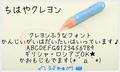 ちはやクレヨン (商用時は要事前連絡) http://welina.holy.jp/font/tegaki/crayon/