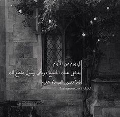 اللهم صلِ و سلم على سيدنا محمد..❤️