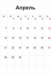 Календарь на каждый месяц 2014 - Графика для блога
