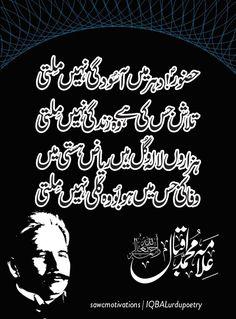 Allama Iqbal poetry, urdu, sawcmotivations Iqbal Poetry, Sufi Poetry, Urdu Quotes, Quotations, Qoutes, Allama Iqbal, Islamic Quotes Wallpaper, Worth Quotes, Poetry Collection