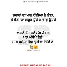 Brother Sister Relationship Quotes, Bro And Sis Quotes, Best Brother Quotes, Birthday Wishes For Brother, Attitude Quotes, Life Quotes, Qoutes, Punjabi Funny Quotes, Love Pain Quotes