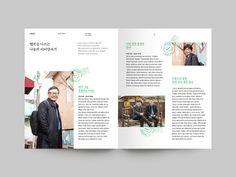 디자인퍼플 Booklet Design, Brochure Design, Editorial Layout, Editorial Design, Moleskine, Yearbook Covers, Yearbook Spreads, Yearbook Design Layout, Magazine Layout Design
