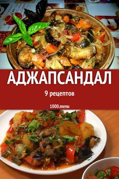 Georgian Cuisine, Georgian Food, Armenian Recipes, Russian Recipes, Grape Recipes, Salad Recipes, Party Food Meatballs, Healthy Eating Tips, International Recipes