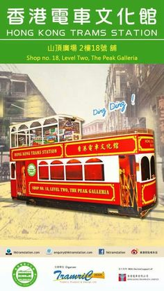 Welcome to Hong Konh Trams Station. The first museum and souvenir shop in Hong Kong