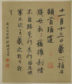 臨王羲之《姨母》帖  http://www.qiankaiwen.hk
