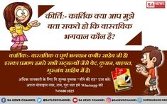 By Tatvagyan we came to know that Brahma, Vishnu and Mahesh are in birth and death cycle. Kabir Saheb is Supreme god. Hindu Worship, Shri Guru Granth Sahib, Sa News, Gita Quotes, Spirituality Books, Happy New Year 2019, Romantic Quotes, Quotes About God, Way Of Life