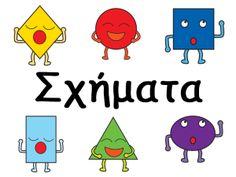 ΣΧΗΜΑΤΑ Teaching Geometry, Alphabet Wall Art, Therapy, Shapes, Math, School, Teaching Ideas, Character, Math Resources
