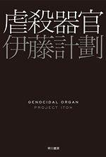 GENOCIDAL ORGAN  -PROJECT ITOH-
