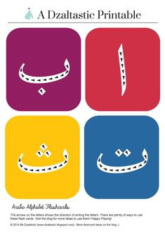 arabic flashcards alif-seen. Arabic Alphabet Pdf, Islamic Alphabet, Letter Flashcards, Flashcards For Kids, Learning Cards, Learning Resources, Learn Arabic Online, Arabic Phrases, Letters For Kids