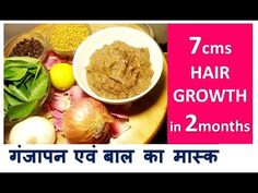 7cm in 2month HAIR GROWTH | काले लम्बे घने बालों के लिए | Stop HAIR LOSS - Baldness Hair Mask - YouTube