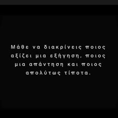 Qoutes, Life Quotes, Motivational Quotes, Inspirational Quotes, Greek Words, Greek Quotes, Picture Quotes, Personal Development, Wise Words