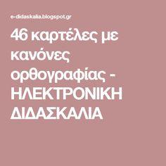 46 καρτέλες με κανόνες ορθογραφίας         -          ΗΛΕΚΤΡΟΝΙΚΗ ΔΙΔΑΣΚΑΛΙΑ